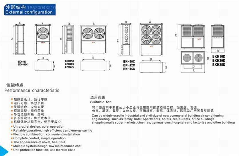 佰什特超低温热泵热水机